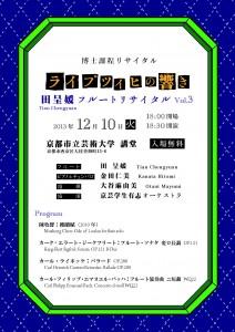 <博士課程リサイタル>ライプツィヒの響き:田呈媛フルートリサイタルVol.3