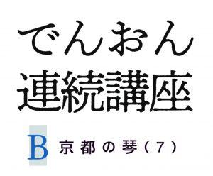 平成31年度(前期)日本伝統音楽研究センター でんおん連続講座B「京都の琴(その7)」