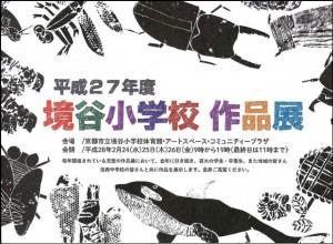 京都芸大「境谷小学校レジデンス」 平成27年度京都市立境谷小学校 作品展