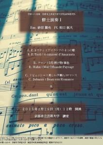 声楽Ⅰ 砂田麗央