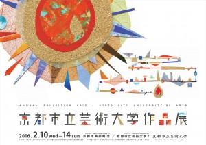 京都市立芸術大学作品展2015
