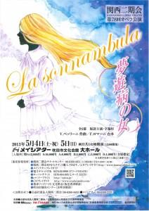 関西二期会第78回オペラ公演「夢遊病の女」