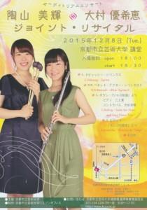 オーディトリアムコンサート 「陶山美輝・大村優希恵 ジョイント・リサイタル」
