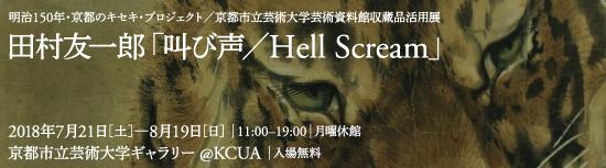 田村友一郎「叫び声/Hell Scream」