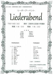 リーダーアーベント(Liederabend)