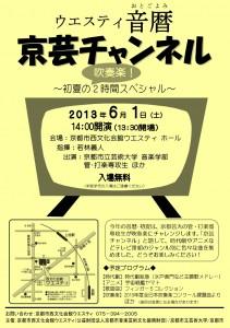 ウエスティ音暦 京芸チャンネル~初夏の2時間スペシャル~