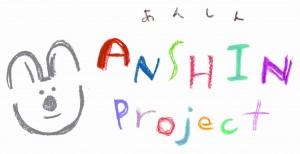 Aチーム ANSHINロゴ