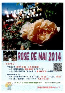 ROSE DE MAI 2014 (ばら庭園夜間ライトアップ・コンサート)