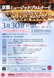 京都ミュージック・プロムナード ~京都から願いを 東日本大震災チャリティーコンサート