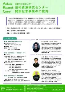 京都市立芸術大学芸術資源研究センター開設記念事業の開催