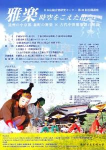 日本伝統音楽研究センター 第38回公開講座「雅楽 ~時空をこえた出会い~ 遠州の小京都 森町の舞楽 × 古代中世雅楽譜の解読」