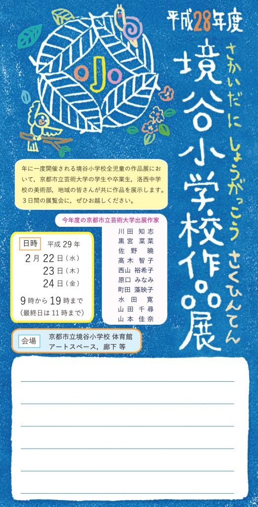 京都芸大「境谷小学校レジデンス」 平成28年度京都市立境谷小学校 作品展