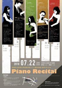 ピアノ専攻学内リサイタル