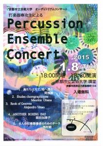 オーディトリアムコンサート[percussion ensemble concert]