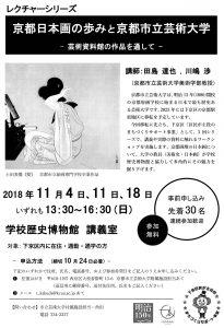 京都日本画の歩みと京都市立芸術大学 −芸術資料館の作品を通して−