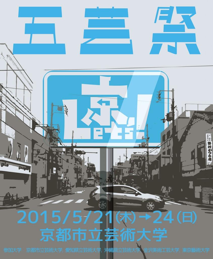 第61回五芸術大学体育・文化交歓会(五芸祭)