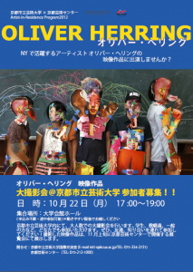 オリバー・へリング 映像作品 大撮影会@京都市立芸術大学