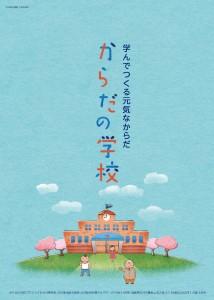 イメージポスター