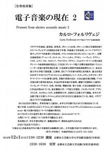 カルロ・フォルリヴェジ講演「電子音楽の現在2」