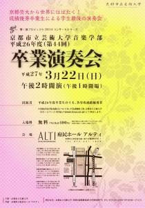 平成26年度(第44回)京都市立芸術大学音楽学部 卒業演奏会