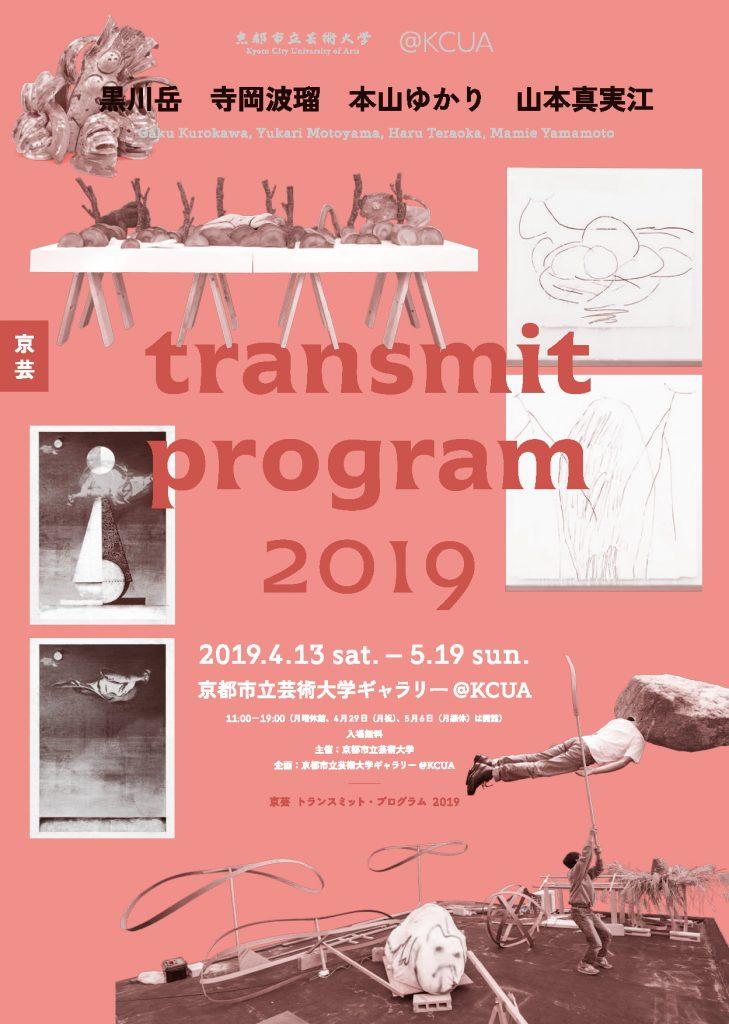 京芸 transmit program 2019