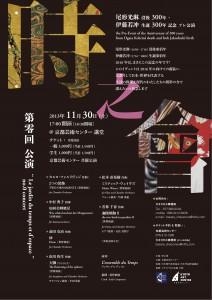 「時之會」第零回公演〜尾形光琳没後300年・伊藤若冲生誕300年記念 プレ公演
