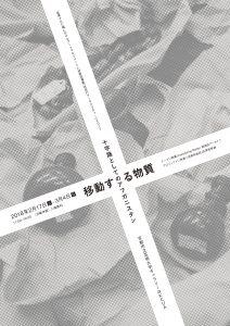 拡張された場におけるアートマネジメント人材育成事業「状況のアーキテクチャー」関連企画/展覧会「移動する物質」