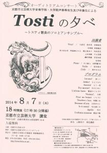 オーディトリアムコンサート[Tostiの夕べ~トスティ歌曲のソロとアンサンブル~]