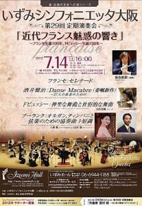 いずみシンフォニエッタ大阪 第29回定期演奏会「近代フランス魅惑の響き」