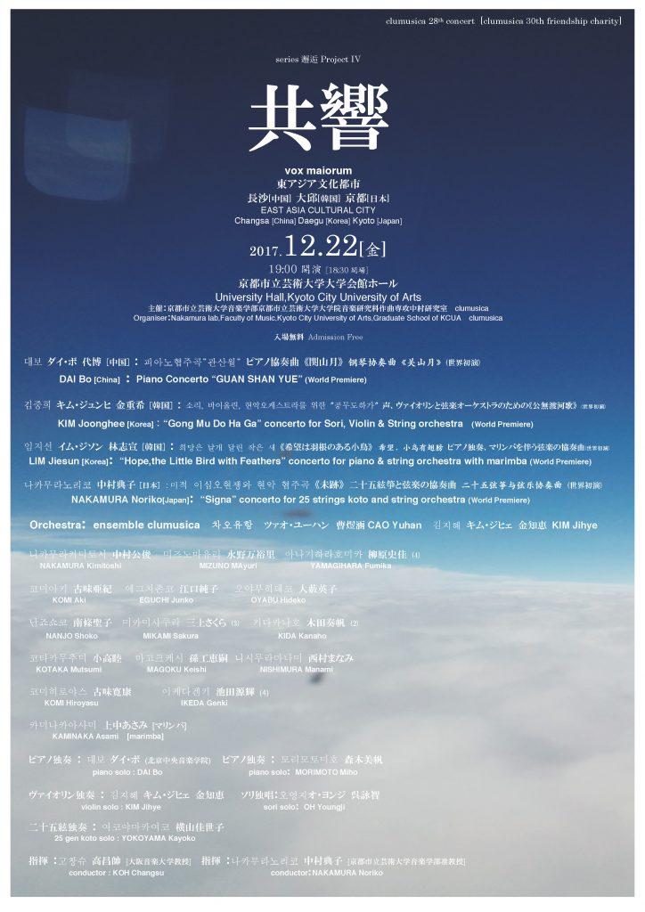 共響 東アジア文化都市 長沙[中国] 大邱[韓国] 京都[日本]<br / >vox maiorum East Asia Cultural City Changsa[China] Daegu[Korea] Kyoto[Japan]