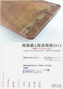 阿波紙と版表現展2013 – 和紙とテクノロジー