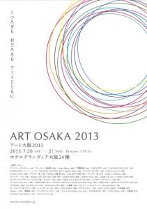 ART OSAKA 2013