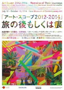 『アート・スコープ2012-2014[旅の後もしくは痕]』