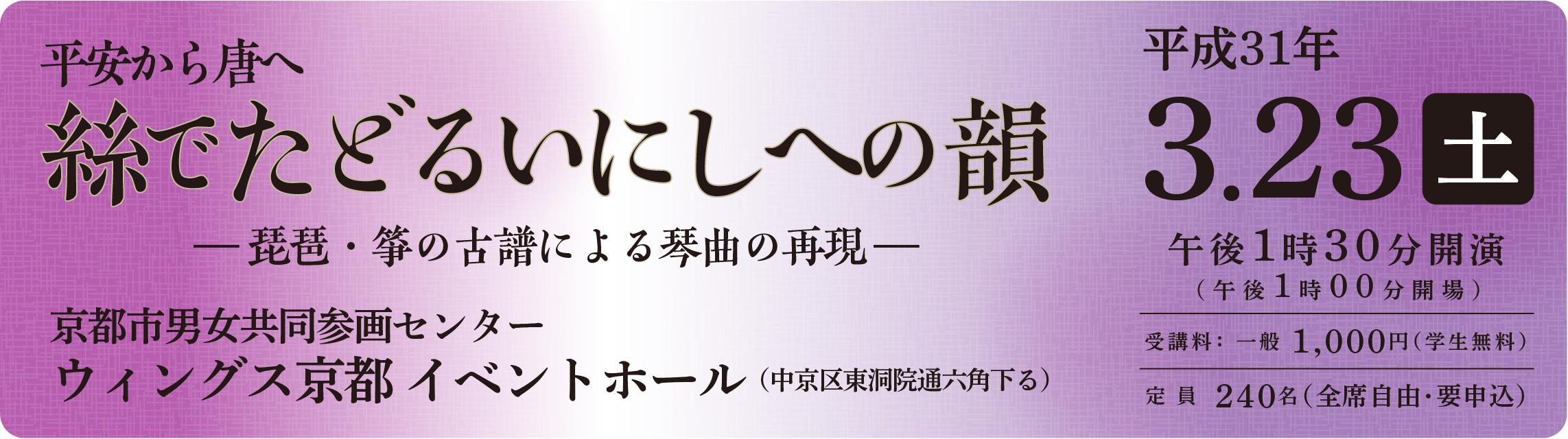 日本伝統音楽研究センター 公開講座