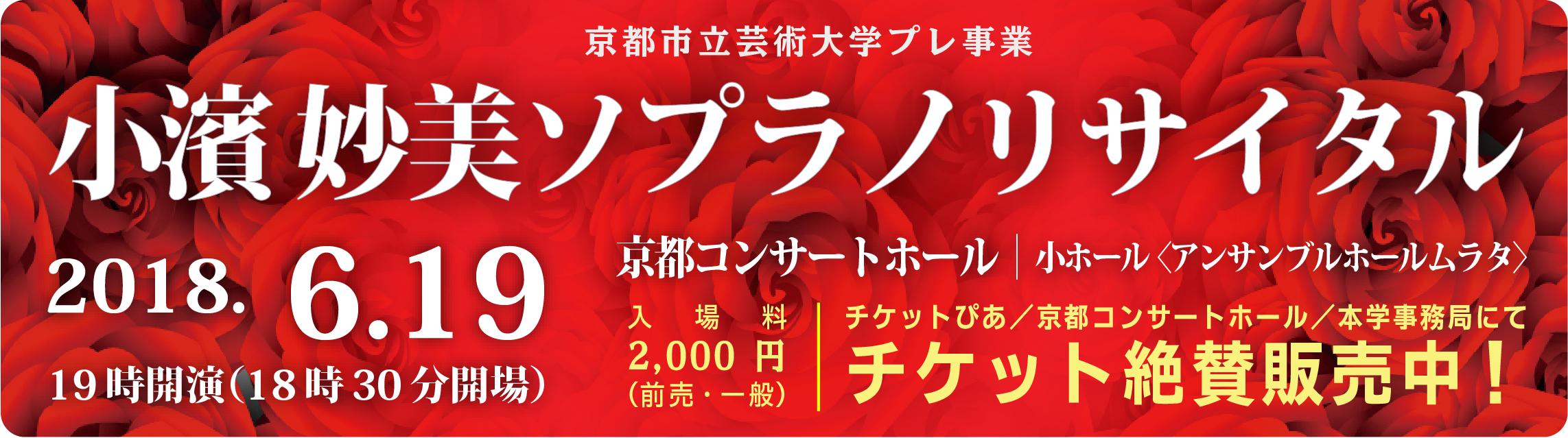 京都市立芸術大学移転整備プレ事業「小濱妙美ソプラノリサイタル」