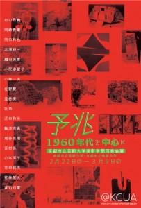 予兆 1960年代を中心に ―京都市立芸術大学美術学部同窓会展