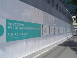 地域の魅力を芸大生が描く 病院新築工事の仮囲いがギャラリーに! 京都市立芸術大学×洛和会丸太町病院