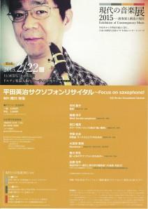 平田英治サクソフォンリサイタル〜Focus on saxophone! 現代の音楽展2015ー演奏家と創造の現在