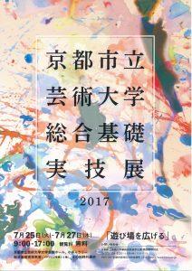 2017年度京都市立芸術大学 総合基礎実技展「遊び場を広げる」