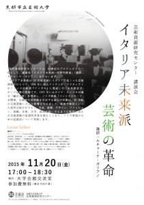 芸術資源研究センター講演会 「イタリア未来派—芸術の革命」