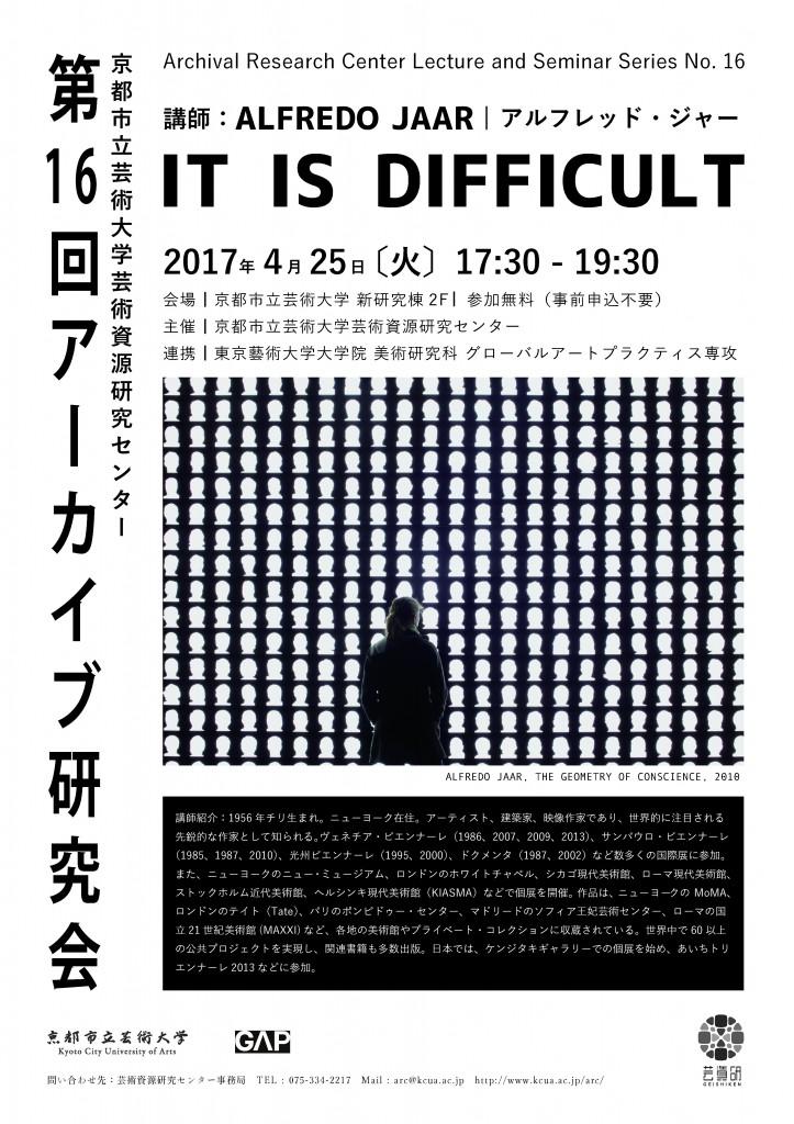 第16回アーカイブ研究会 アルフレッド・ジャー|ALFREDO JAAR「IT IS DIFFICULT」