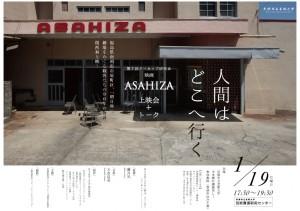 芸術資源研究センター 第7回アーカイブ研究会  映画『ASAHIZA 人間は、どこへ行く』上映+トーク