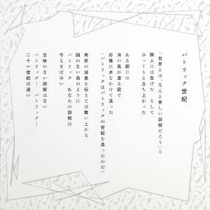 建畠晢退任記念展「POETRY / ART」