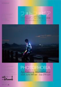 京都市立芸術大学ギャラリー@KCUA 開館5 周年記念展アピチャッポン・ウィーラセタクン個展 -PHOTOPHOBIA-
