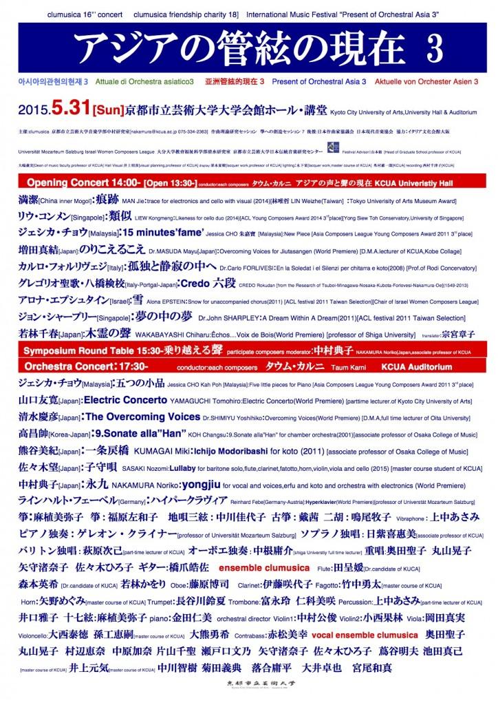 国際現代音楽祭「アジアの管絃の現在3」