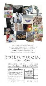 うつくしい、つくりなおし 京都市立芸術大学デザイン科ビジュアル・デザイン専攻3回生展