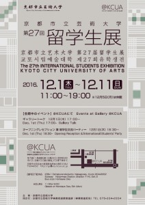 京都市立芸術大学第27回留学生展