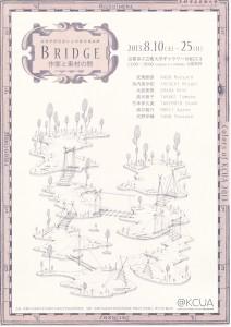 Colors of KCUA 2013 芸術学研究室による総合選抜展 「BRIDGE 作家と素材の間」