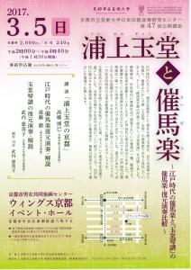 日本伝統音楽研究センター 第47回公開講座「浦上玉堂と催馬楽~江戸時代の催馬楽と『玉堂琴譜』の催馬楽・復元演奏比較~」