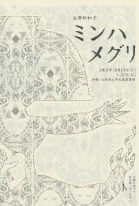 谷澤紗和子「ミンハメグリ」